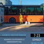 Έκθεση φωτογραφίας από τον φωτογραφικό τομέα του Πολιτιστικού Ομίλου Φοιτητών Πανεπιστημίου Αθηνών