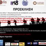 Photopolis - Παρατηρώντας τον πόνο των άλλων (ανοιχτή συζήτηση)