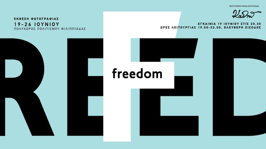 Freedom: 14 συνομιλίες με την ελευθερία