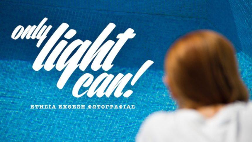 Only light can / ομαδική έκθεση φωτογραφίας από το Black studio art