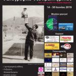 Photopolis – Το πρόγραμμα του φεστιβάλ φωτογραφίας του Αγρινίου