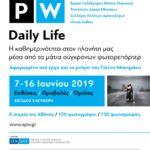 Athens Photo World: Οι τελευταίες εκδηλώσεις ενός επιτυχημένου θεσμού