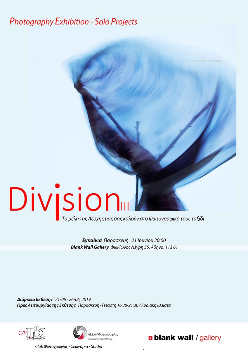 Division Vol. III | Έκθεση Λέσχης Φωτογραφίας ν.κ.Κωνσταντινουπολιτών / artPhotoClub