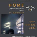 """Έκθεση Φωτογραφίας """"HOME""""   Φωτογραφική Ομάδα """"Πολύμορφο"""""""