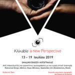 Kλίκable_a new perspective | ΟΜΑΔΙΚΗ ΕΚΘΕΣΗ ΦΩΤΟΓΡΑΦΙΑΣ