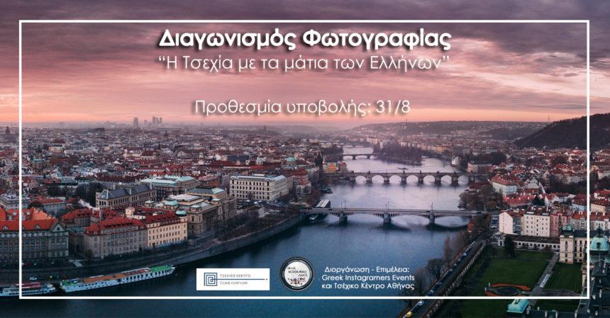 """Ανοιχτός Διαγωνισμός Φωτογραφίας """"Η Τσεχία με τα μάτια των Ελλήνων"""""""