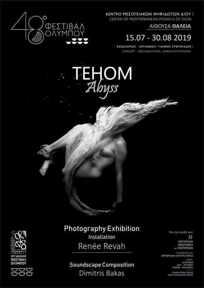 Tehom – Άβυσσος / ατομική έκθεση της Renée Revah στο φεστιβάλ Ολύμπου