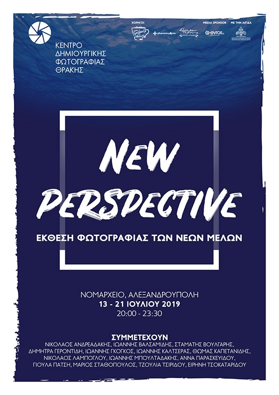 """New Perspective"" | Έκθεση φωτογραφίας των νέων μελών του Κέντρο Δημιουργικής Φωτογραφίας Θράκης"
