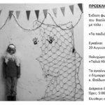 """""""Τα παιδιά της Ριτσώνας"""" του Β. Νίκα ταξιδεύουν στην Πάφο"""