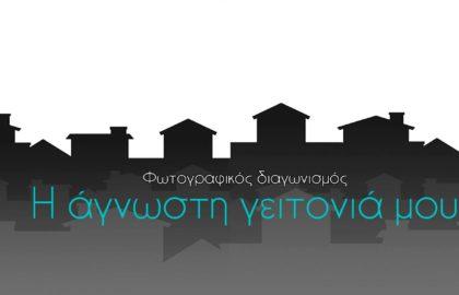 """Καλοκαιρινός διαγωνισμός φωτογραφίας """"Η άγνωστη γειτονιά μου"""" από την Κα.Δρω"""