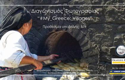 Ανοικτός διαγωνισμός #My_Greece: Villages από την ομάδα Greek Instagramers Events