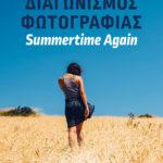 Διαγωνισμός Φωτογραφίας – Summertime Again | ΙΕΚ ESP