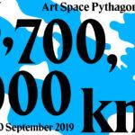 13,700,000 km3 | Έκθεση και δράσεις στο Art Space Pythagorion, Σάμος