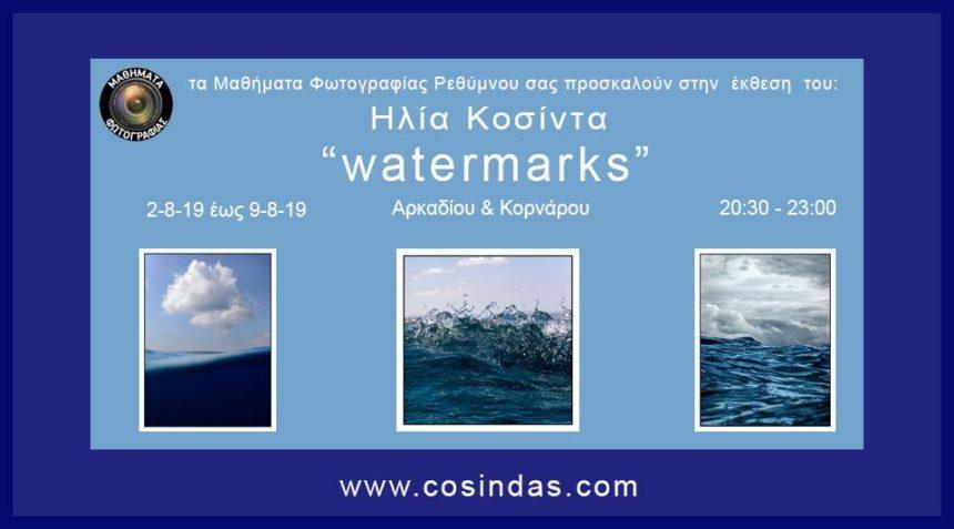 """Έκθεση του Ηλία Κοσίντα """"watermarks"""" στην Κορνάρου (Ρέθυμνο)"""