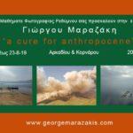 Έκθεση φωτογραφίας του Γιώργου Μαραζάκη στην Κορνάρου, Ρέθυμνο
