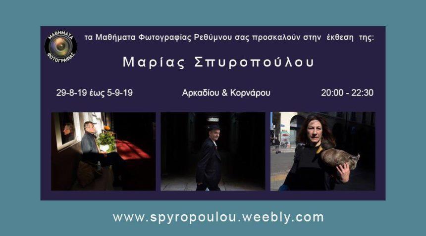 Έκθεση φωτογραφίας Μαρίας Σπυροπούλου στην Κορνάρου