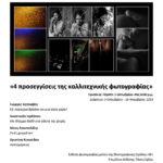 4 προσεγγίσεις της καλλιτεχνικής φωτογραφίας-   Έκθεση μελών της Φωτογραφικής Ομάδας «Φ»