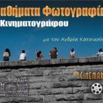 Μαθήματα Φωτογραφίας για Αρχάριους στο Cinemarian με τον Ανδρεα Κατσικουδη