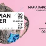 Utopian Luster | Έκθεση Φωτογραφίας της Μαρίας Καρκανάκη στην Κορνάρου