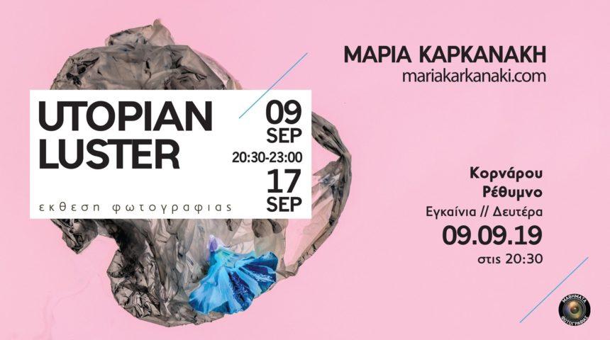 Utopian Luster   Έκθεση Φωτογραφίας της Μαρίας Καρκανάκη στην Κορνάρου