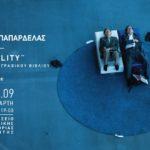 Duality - Παρουσίαση του φωτογραφικού λευκώματος του Στ. Παπαρδέλα