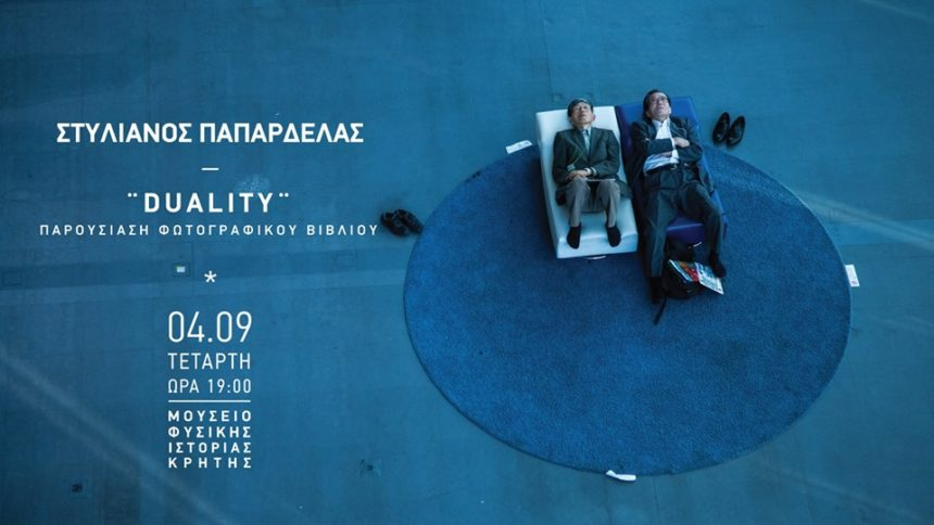 Duality – Παρουσίαση του φωτογραφικού λευκώματος του Στ. Παπαρδέλα