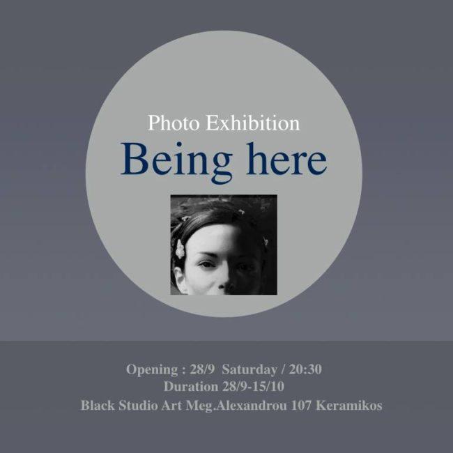 Being here | Ομαδική έκθεση σε επιμέλεια Βασίλη Γεροντάκου