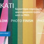 Εργαστήρια παραγωγής φωτογραφικού έργου από το PRES