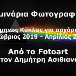 Μαθήματα Φωτογραφίας από το Fotoart με τον Δημήτρη Ασιθιανάκη