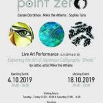 """Point Zero"" της γκαλερί Arima  στον Πολιτιστικό Χώρο της Macart"