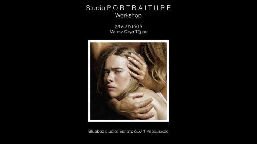 Studio PORTRAITURE Workshop με την Όλγα Τζίμου