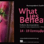 """What Lies Beneath""   Έκθεση Φωτογραφίας από τη φωτογραφική ομάδα ""Διαδρομές"""