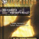 Μαθήματα Φωτογραφίας Για Προχωρημένους με τον Ανδρέα Κατσικούδη | Cinemarian