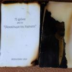 Αντίδοτο λήθης - ομαδική έκθεση του ΦΚΘ στον Χορτιάτη