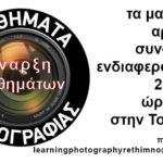 Μαθήματα Φωτογραφίας στο Ρέθυμνο