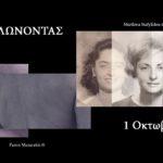 Μεγαλώνοντας | Πάνος Μαζαράκης – Μαριλένα Σταφυλίδου