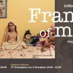 Frames of mind – έκθεση φωτογραφίας σε επιμέλεια Βασίλη Νίκα