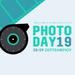 Stereosis 2019 | 10th PhotoDay | Φωτογραφικός διαγωνισμός