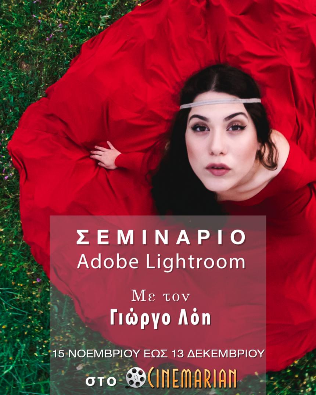 Σεμινάριο lightroom στο Cinemarian