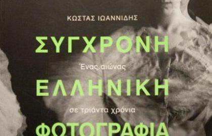 Παρουσίαση βιβλίου: ΣΥΓΧΡΟΝΗ ΕΛΛΗΝΙΚΗ ΦΩΤΟΓΡΑΦΙΑ του Κώστα Ιωαννίδη