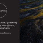 Ομιλία Χάρη Κακαρούχα για την 'Ολιστική Προσέγγιση της Καλλιτεχνικής Φωτογραφίας'
