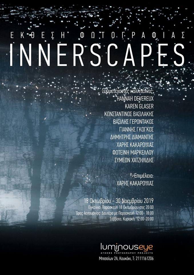 Innerscapes – Μυθολογία του τοπίου   Έκθεση φωτογραφίας στη γκαλερί Luminous Eye