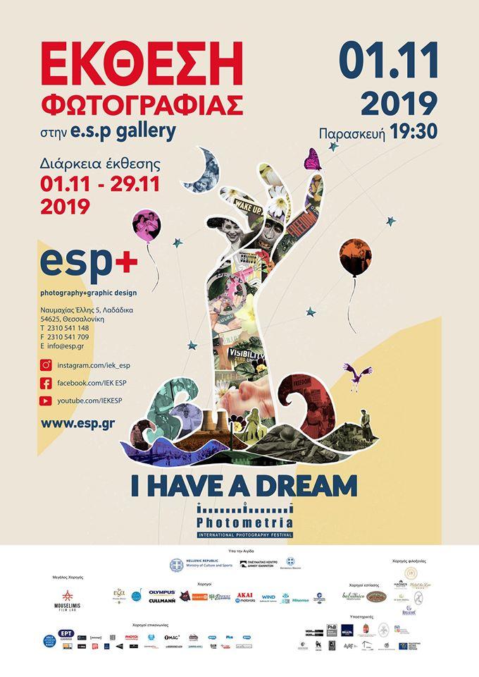 """Έκθεση φωτογραφίας """"I have a dream"""" του Photometria Festival"""