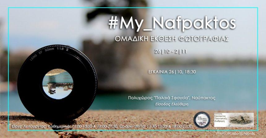 #My_Nafpaktos – Έκθεση ομαδικής φωτογραφίας από  την ομάδα των Greek Instagramers Events