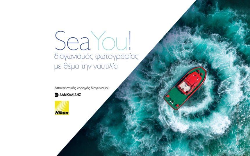SeaYou! | Διαγωνισμός Φωτογραφίας με θέμα την ναυτιλία