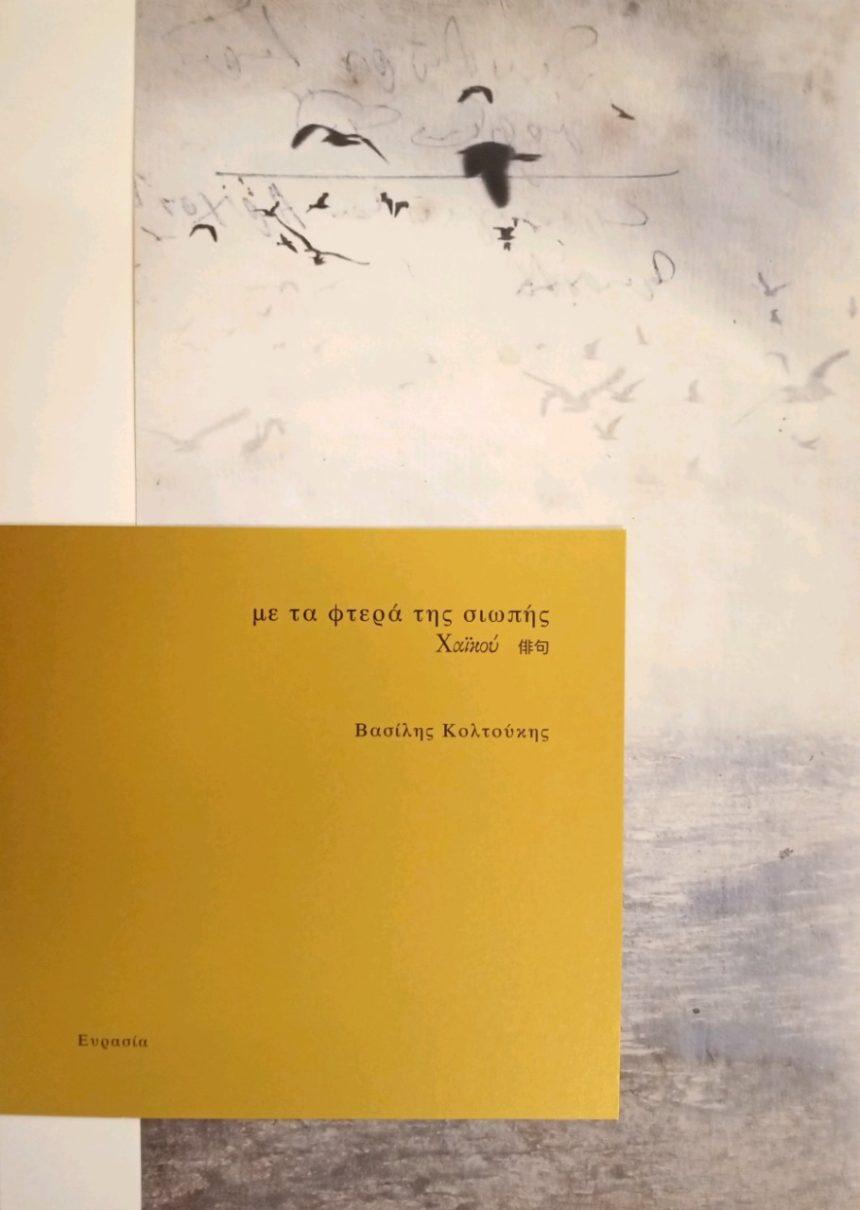 Με τα φτερά της σιωπής – φωτογραφικό λεύκωμα του Βασίλη Κολτούκη