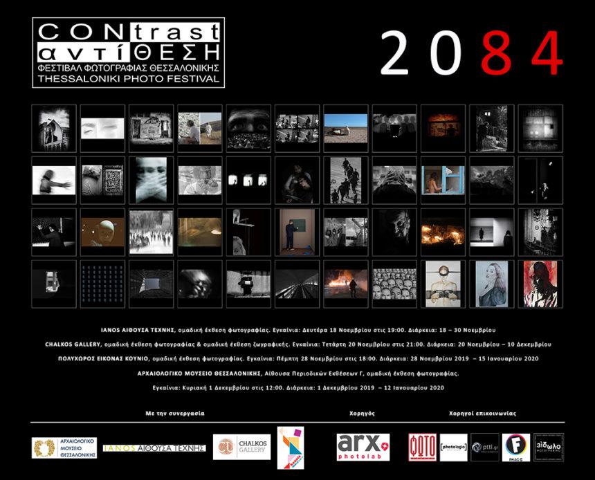 «2084» Contrast / Αντίθεση: Φεστιβάλ Φωτογραφίας Θεσσαλονίκης