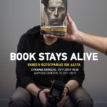 Book stays alive – έκθεση φωτογραφίας σπουδαστών ΙΕΚ ΔΕΛΤΑ στον ΙΑΝΟ