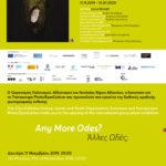 Any More Odes? – Άλλες Ωδές; – Ομαδική έκθεση του TransEurope Athens / EyesCulture