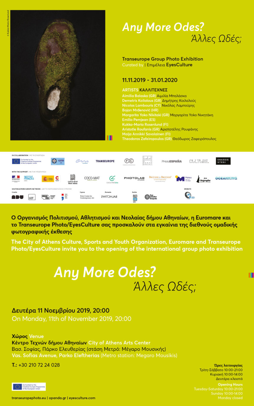 Any More Odes? – Άλλες Ωδές; – Ομαδική έκθεση του TransEurope Athens / EyesCulture